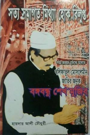 ShamsulKabirMilad007-1471678340-6e7e19a_xlarge.jpg